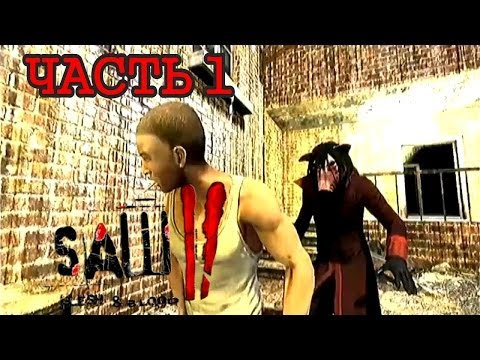SAW II Flesh and Blood / ПИЛА 2. Часть 1. EASYNICK.
