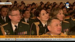 Пограничники отметили 85-летие Академии погранслужбы КНБ РК