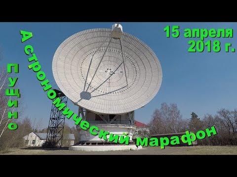 Астрономический марафон 15 апреля 2018 в Пущино, обзор пробега