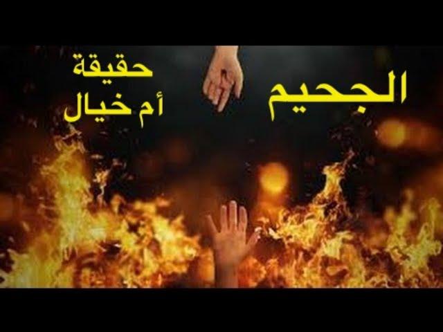 الجحيم حقيقة أم خيال - الأحد ٥ ابريل - ١٠ مساءا بتوقيت مصر