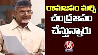 War Of Words Between TDP VS YCP In AP Assembly  Telugu News