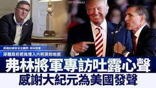 弗林將軍專訪吐露心聲 感謝大紀元為美國發聲|@新唐人亞太電視台NTDAPTV |20201216 - YouTube