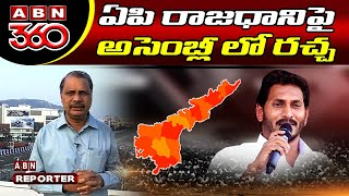 Focus on AP 3 Capitals War in Assembly Session | Amaravati | Andhra Pradesh | ABN 360