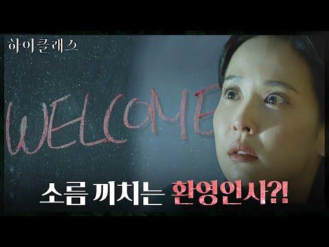 [충격엔딩] 사라진 아들 가까스로 찾은 조여정! 모자를 반기는 소름 돋는 인사? #하이클래스 EP.1 | tvN 210906 방송