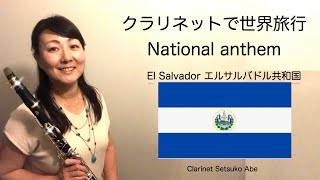 Anthem of  El Salvador  国歌シリーズ『エルサルバドル共和国 』Clarinet Version