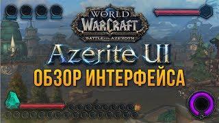 ОГЛЯД КРУТОГО ІНТЕРФЕЙСУ ДЛЯ WOW BFA | UI AZERITE