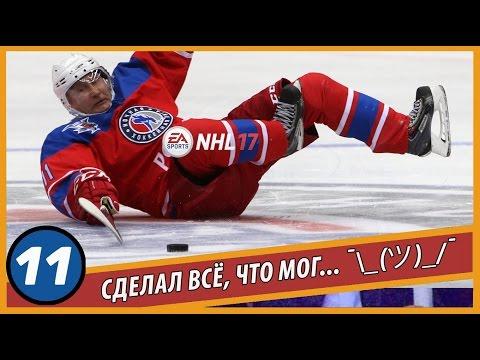 NHL 17   СДЕЛАЛ ВСЁ, ЧТО МОГ... ¯\_(ツ)_/¯   #11 — РУССКАЯ КОМАНДА В НХЛ