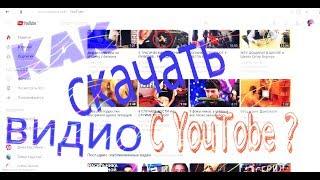 Как скачать видео с YouTube бесплатно и без лишних программ