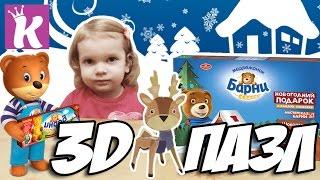 Мишка БАРНИ бисквит барни НОВОГОДНИЙ с 3D пазлами Christmas toy with 3D puzzles