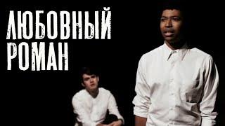 смотреть онлайн русский инцест геи