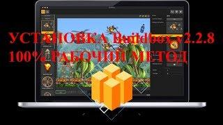 1 Установка Buildbox версия 2.2.8 100 рабочая версия