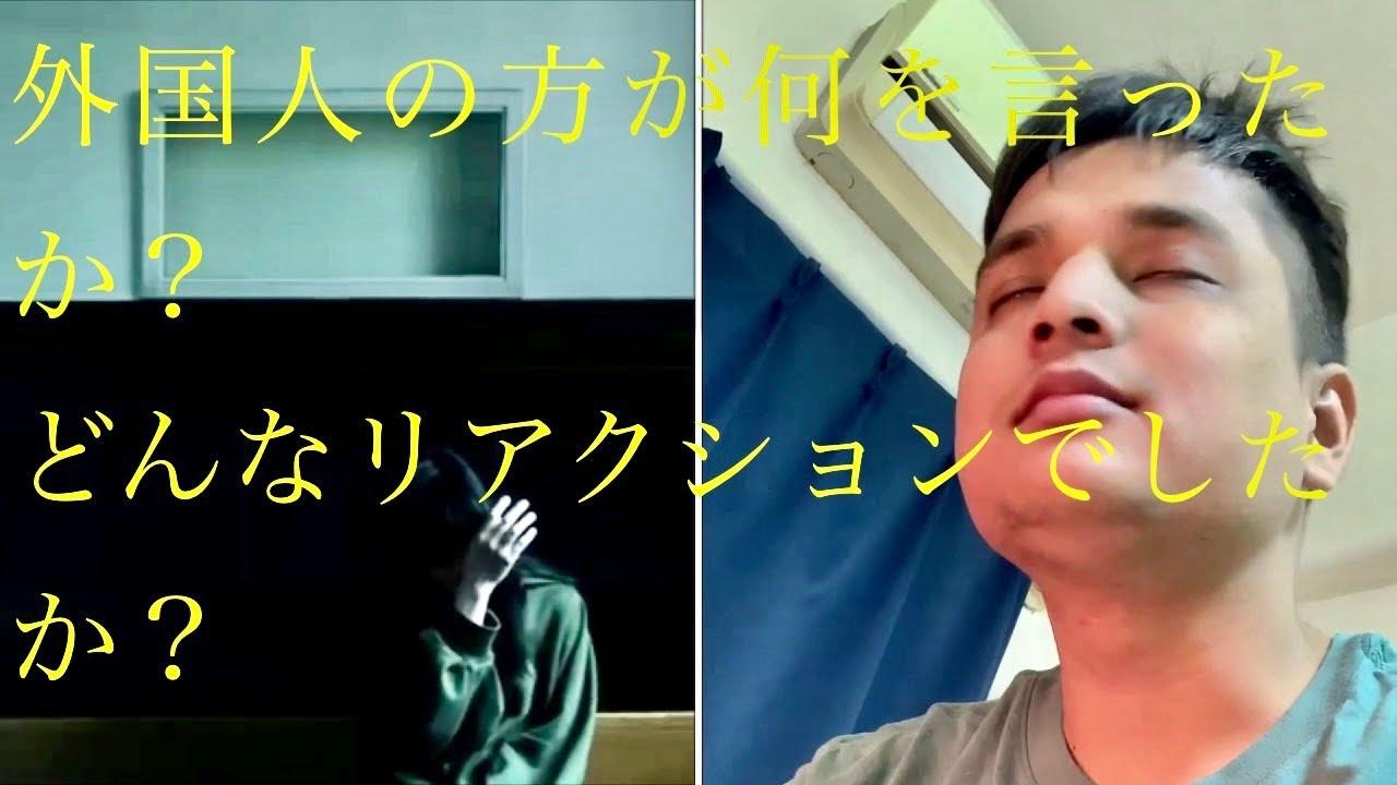 米津玄師 MV「Lemon」に外國人のリアクション。米津玄師 MV「Lemon ...