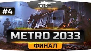 Джов проходит Metro 2033 #4. ФИНАЛ, мужики!