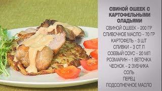 Свиной ошеек с картофельными оладьями / Свиной ошеек / Картофельные оладьи / Драники рецепт