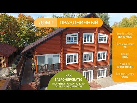 Обзор дома №1 в Спартак-Парке