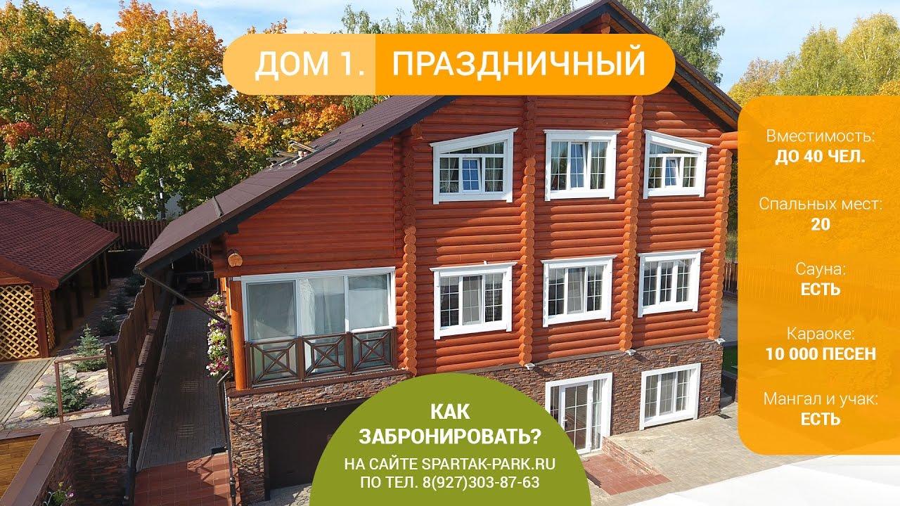 Обзор дома №2 в Спартак-Парке - YouTube