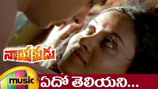 Nayakudu Telugu Movie Songs | Edo Theliyani Music Video | Kamal Haasan | Ilayaraja | Saranya