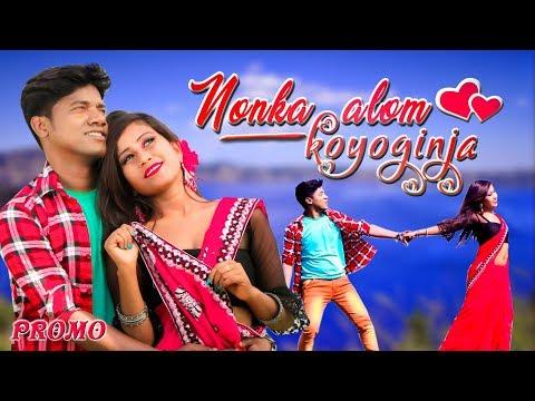 New Santali Song 2019 | Nonka Alom Koyoginja (Promo) | Hisi Murmu, Urmila Marandi, Ranjit Kumar Tudu