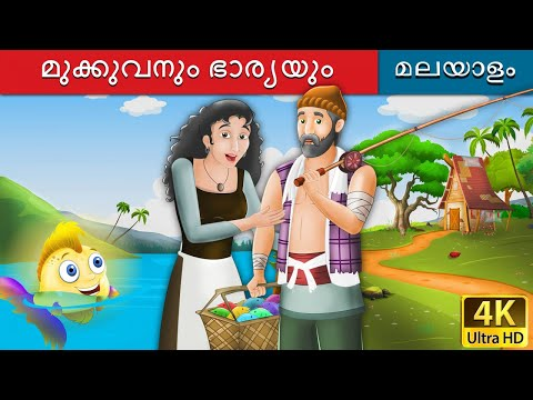 മുക്കുവനും ഭാര്യയും | Fisherman And His Wife In Malayalam | Malayalam Fairy Tales