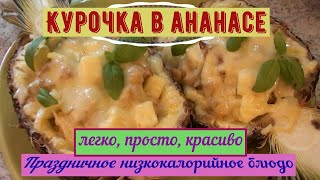 КУРИЦА В АНАНАСЕ / Экзотическое Праздничное блюдо