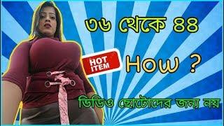 ৩৬ থেকে ৪৪ এর খেলা | Sanayee mahbob The Big viral girl | Bangla New Funny Video 2018 | pukurpakami