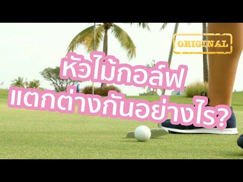 หัวไม้กอล์ฟแตกต่างกันอย่างไร?| รู้หรือไม่ - DYK