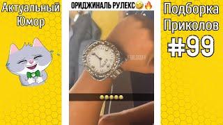 ПОДБОРКА ПРИКОЛОВ ЗА ИЮНЬ 2021 ПРИКОЛЫ 2021 99