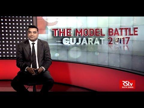 The Model Battle Gujarat – GST Impact in Surat  & Saurashtra
