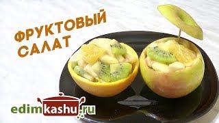 Вкуснейший Фруктовый Салат, который захочется съесть вместе с чашкой