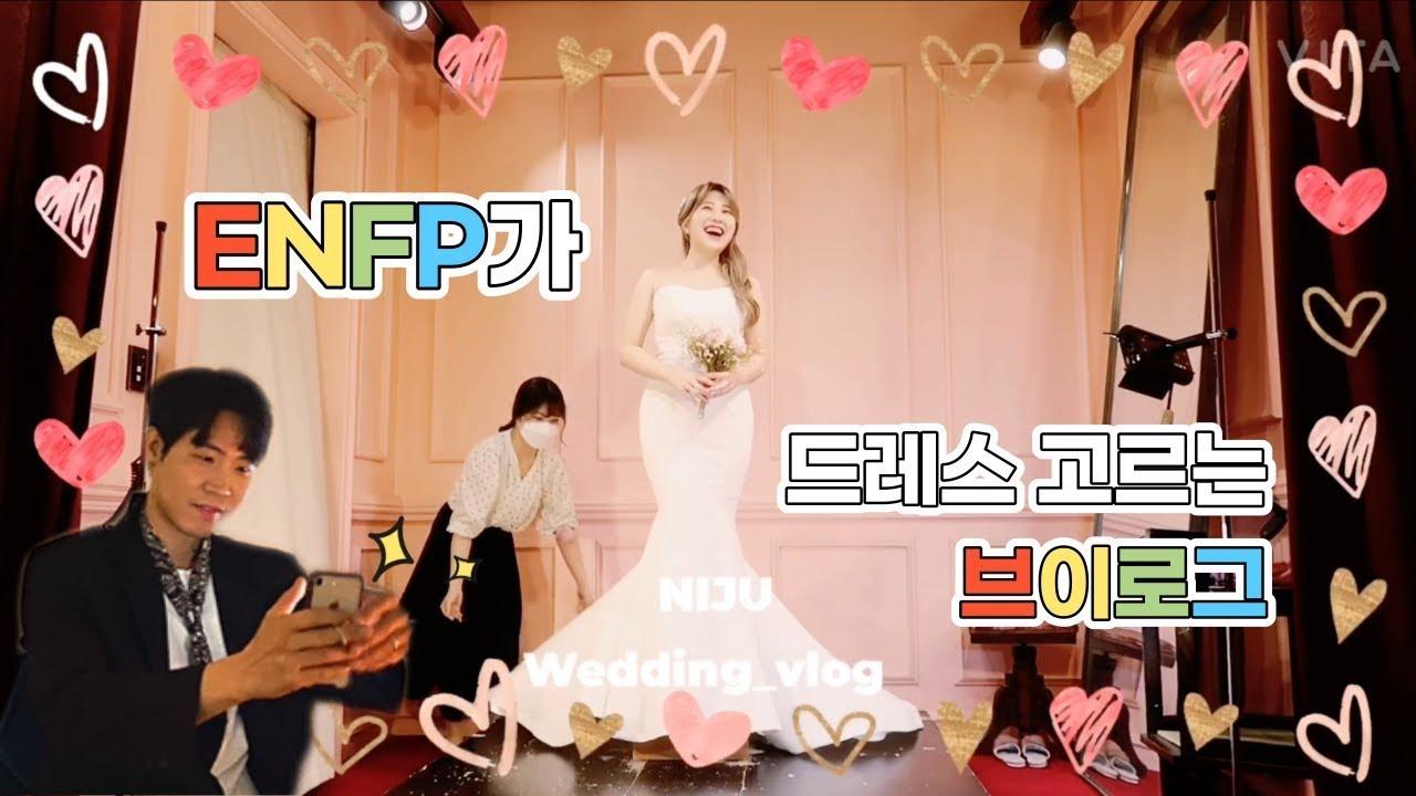 [니쥬로그] 웨딩 vlog💍   누구든 공주님으로 만들어주는 웨딩드레스 샵   청담동 로자스포사 촬영가봉   웨딩슈즈  