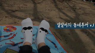 달달이의 동네투어 - 서울숲편 (feat. 버섯집, 성…