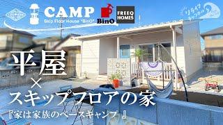 【おしゃれな家】BinO CAMP 平屋 スキップフロア 家は家族のベースキャンプ リライフホーム ビーノ