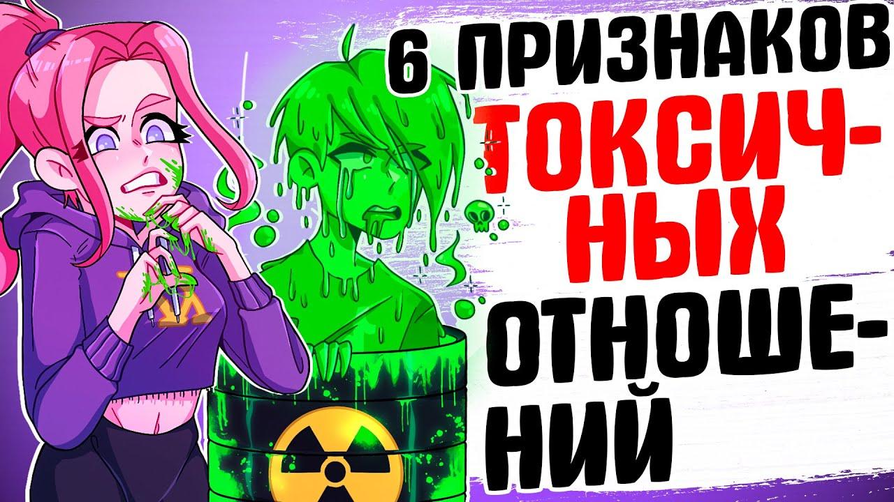 6 признаков токсичных отношений [Катькин Блог] [АНИМАЦИЯ ЖИЗНЬ С ПОДЛИВОЙ]