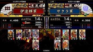 戦国大戦 頂上対決 [2015/01/11] 伊達輝 VS サクラ