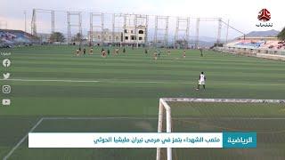 ملعب الشهداء بتعز في مرمى نيران مليشيا الحوثي