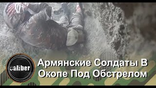 Карабах: армянские солдаты в окопе под обстрелом. \