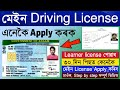 Main Driving License apply online assam/ how to apply for driving license online/Assam after 30 days