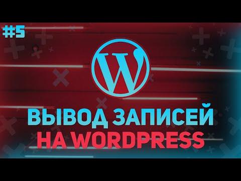 WordPress какой файл отвечает за вывод поста