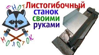 Листогибочный станок  Как сделать листогибочный станок своими руками(, 2015-12-18T14:05:31.000Z)
