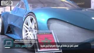 مصر العربية   المغرب تعلن عن صناعة أول سيارة كهربائية بأيدي مغربية