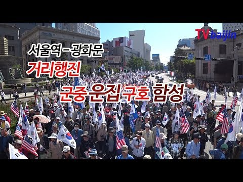거리행진 _ 5월 19일_ 사상 최고의 군중 구호함성이 울렸다_ 서울역 14차