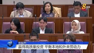 【国会】陈振声: 赢得高质量投资 平衡本地和外来劳动力