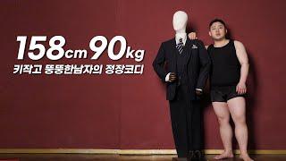 키작고 뚱뚱한남자의 정장 코디 / 체형에 맞게 잘 입는…