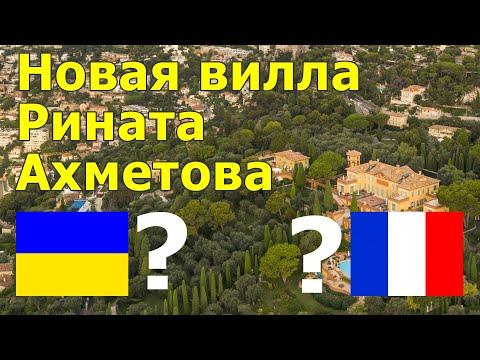 Ринат Ахметов купил