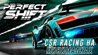 Perfect Shift - CSR Racing на минималках (ios)