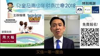 Publication Date: 2018-06-15 | Video Title: 兒童及青少年財商比賽