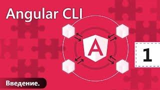 Angular CLI. Урок 1. Введение