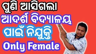 Recruitment in Odisha Adarsha Vidyalaya,Boudh//Warden,Cook, Chowkidar-Cum-Sweeper//Helper of Odisha