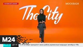 The City: Love Goes и новые рестораны - Москва 24