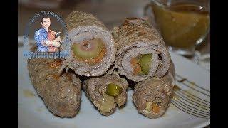 Мясные рулетики из говядины(телятины) с начинкой. Вкусные пальчики с кислой начинкой